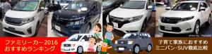 ファミリーカーランキング[ミニバン・SUV]